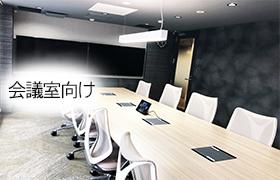 シーン別会議室向け.jpg