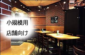 シーン別小規模用店舗向け.jpg