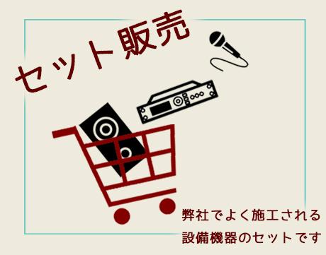 セット販売.jpg