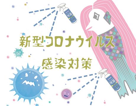 コロナウイルス.jpg